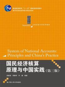 """国民经济核算原理与中国实践(第3版)/普通高等教育""""十一五""""国家级规划教材·21世纪统计学系列教材"""