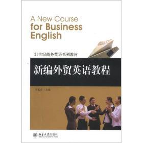 新编外贸英语教程