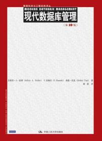 管理科学与工程经典译丛:现代数据库管理(第10版)