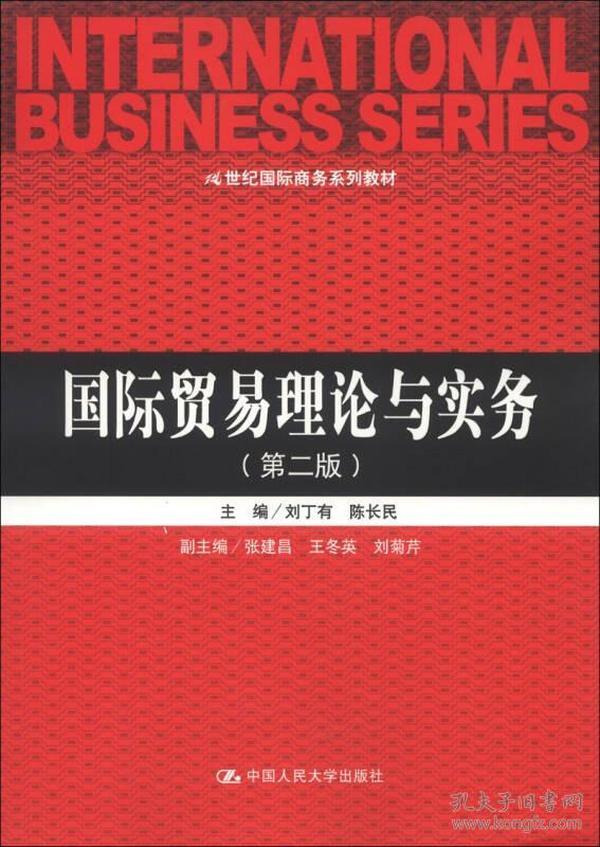 国际贸易理论与实务(第2版)/21世纪国际商务系列教材