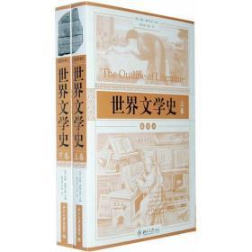 世界文学史:插图本(上下卷)