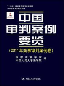 """中国审判案例要览(2011年商事审判案例卷)/""""十二五""""国家重点图书出版规划·国家出版基金资助项目"""