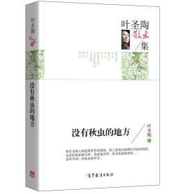 葉圣陶散文集:沒有秋蟲