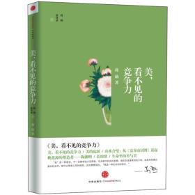 保证正版 美 看不见的竞争力 蒋勋 中信出版社 中信出版集团