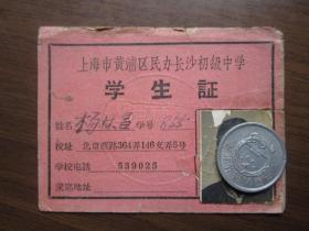 1966年上海市黄浦区民办长沙初级中学学生证
