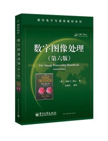 国外电子与通信教材系列:数字图像处理(第6版)
