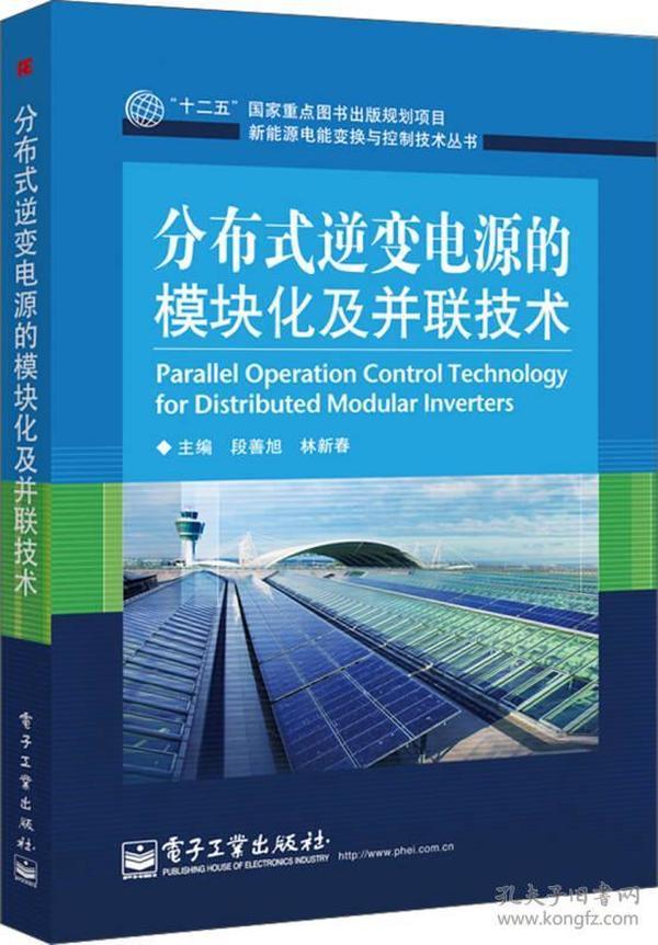 """分布式逆变电源的模块化及并联技术/""""十二五""""国家重点图书出版规划项目·新能源电能变换与控制技术丛书"""