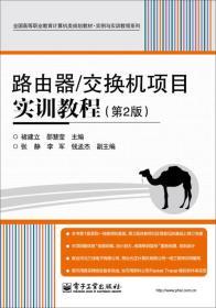 路由器/交换机项目实训教程(第2版)/全国高等职业教育计算机类规划教材
