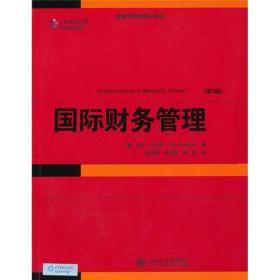 国际财务管理(第9版)