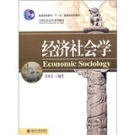 经济社会学