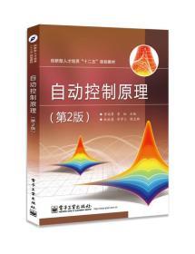 自动控制原理(第2版)/李国勇