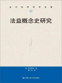 法益概念史研究(当代世界学术名著)
