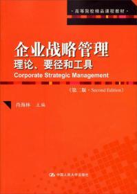 企业战略管理:理论.要径和工具