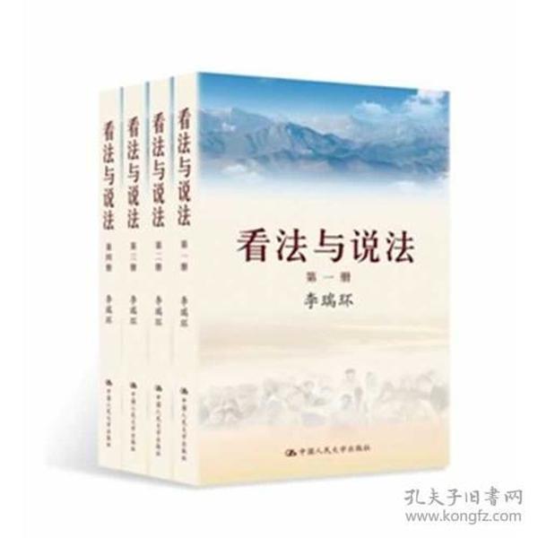 看法与税法(全四册)