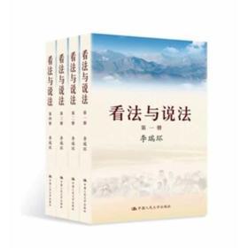 看法与说法   中国人民大学出版社 9787300171128