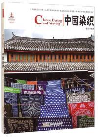 中国红:中国染织