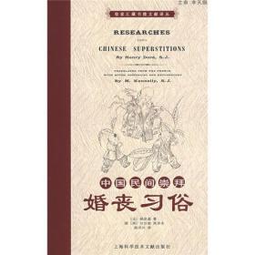 中国民间崇拜:婚丧习俗
