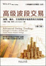 《市场赢家生存智慧》丛书·高级波段交易:预期、确认、交易期货市场波段的交易策略(修订版)