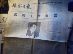 怀旧报纸  检察日报1997年3月16日 政府工作报告  李鹏