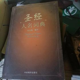 圣经人名词典