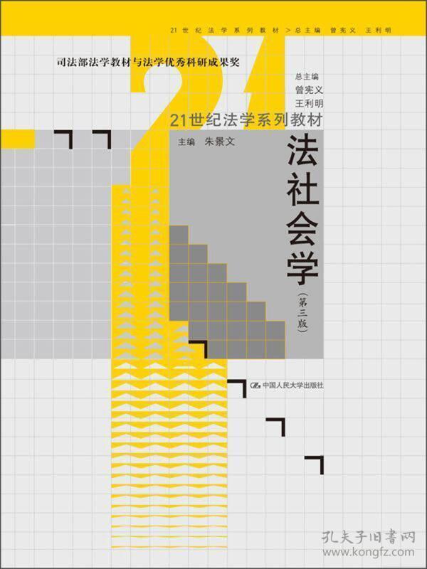 法社会学(第3版)/21世纪法学系列教材