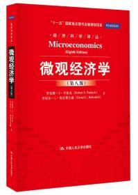 微观经济学 (第八版)平狄克 9787300171333