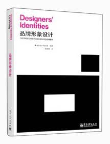 品牌形象设计:76位顶级设计师关于CI设计的访谈及经典案例