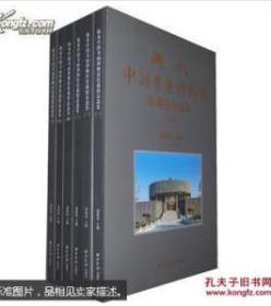 衡水中国书画博物馆藏精品选集(共六册) 80416D