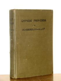 1926年1版《中国谚语》—600条中国古代谚语,中英文对译,英传教士梅益盛印章