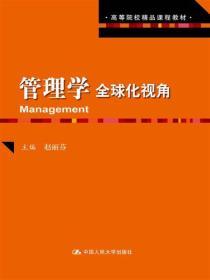 高等院校精品课程教材:管理学·全球化视角