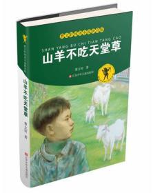 曹文轩纯美小说拼音版:山羊不吃天堂草