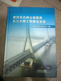 武汉天兴洲公铁两用长江大桥斜拉桥技术总结    精装
