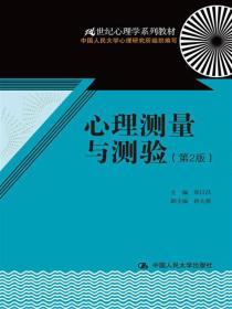 心理测量与测验(第2版)/21世纪心理学系列教材