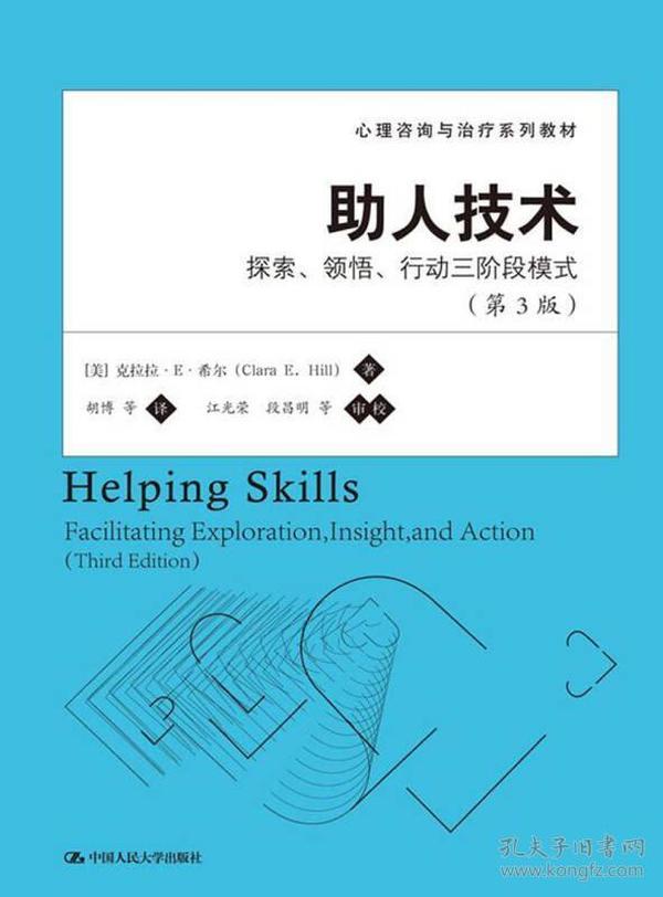 心理咨询与治疗系列教材·助人技术:探索、领悟、行动三阶段模式(第3版)