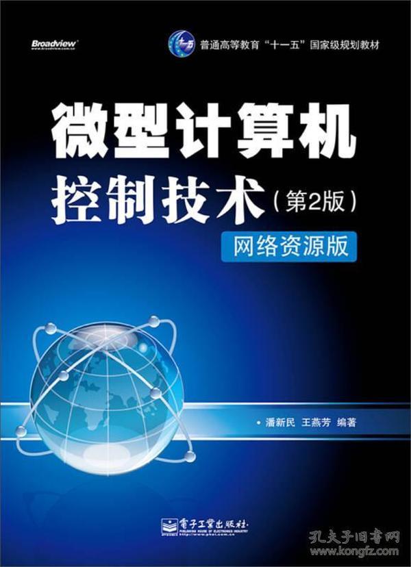 微型计算机控制技术(第2版)(网络资源版)