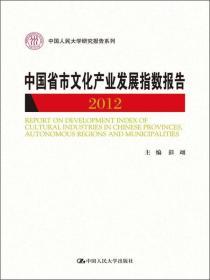 中国省市文化产业发展指数报告(2012)彭翊