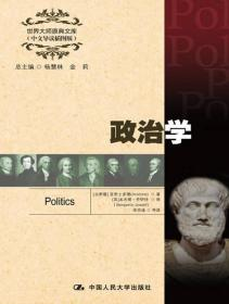 世界大师原典文库:政治学(中文导读插图版)
