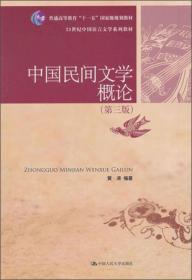"""普通高等教育""""十一五""""国家级规划教材·21世纪中国语言文学系列教材:中国民间文学概论(第3版)"""