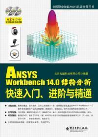 【二手包邮】ANSYS Workbench 14.0结构分析快速入门.进阶与精通