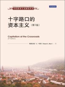 十字路口的资本主义(第3版)(美)哈特