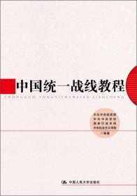 中国统一战线教程