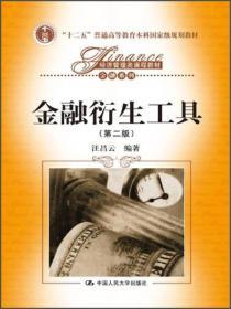 正版二手金融衍生工具 第二版 第2版 汪昌云 中国人民大学出 9787