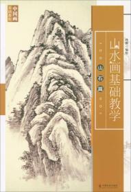 山水画基础教学:山石篇