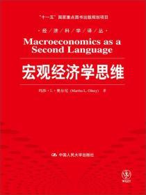 宏观经济学思维