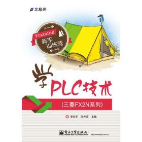 学PLC技术(三菱FX2N系列)