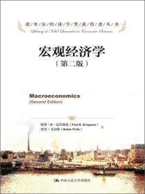 诺贝尔经济学奖获得者丛书:宏观经济学