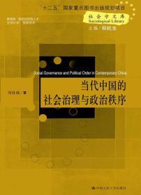 """当代中国的社会治理与政治秩序(社会学文库;""""十二五""""国家重旦"""