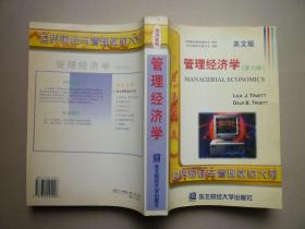 世界财经与管理教材大系---管理经济学(英文版) 第六版 重1.18kg