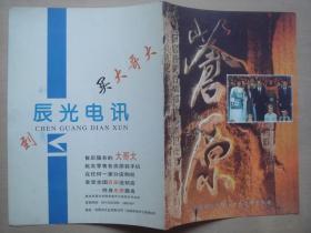 大型中国歌剧 苍原 节目