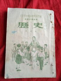 东北行政委员会教育厅编----高级小学适用,历史(第四册)